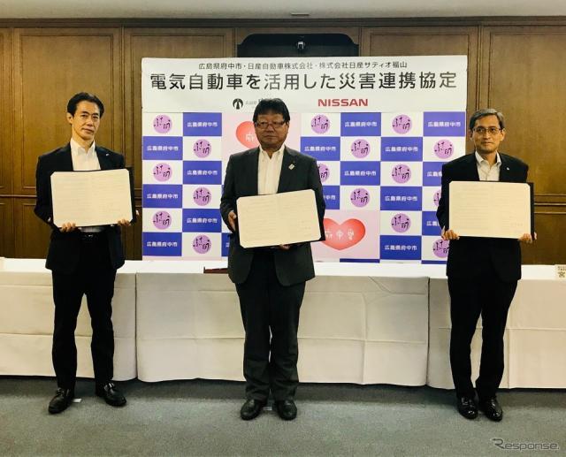 広島県府中市と日産自動車、「電気自動車を活用した災害連携協定」を締結《画像:日産自動車》
