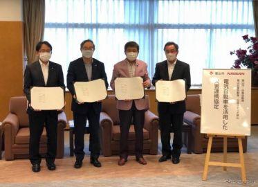 日産と富山市、EVを活用した「災害連携協定」を締結 全国43件目