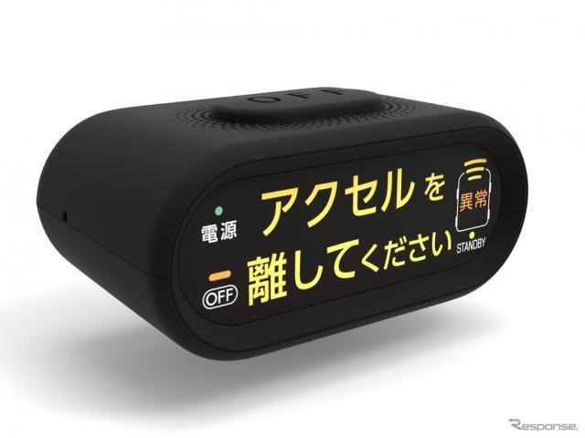 トヨタ自動車「踏み間違い加速抑制システムII」表示機《写真提供 トヨタ自動車》