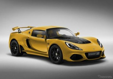 ロータス エキシージ、20周年記念限定車の受注開始 価格は1358万5000円
