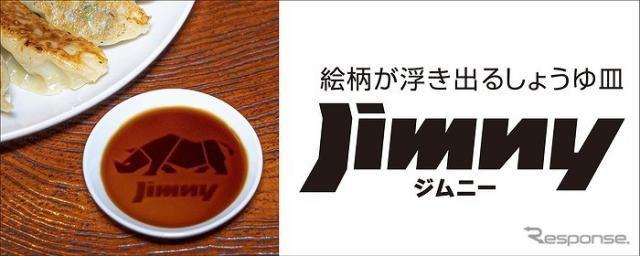 「絵柄が浮き出るしょうゆ皿 ジムニー」発売 アウトドア感あふれる食卓に