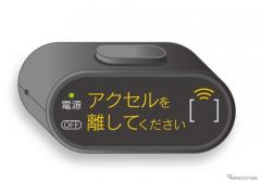 マツダ、後付けの「ペダル踏み間違い加速抑制装置」を発売 デミオ/ベリーサ 2007-14対象