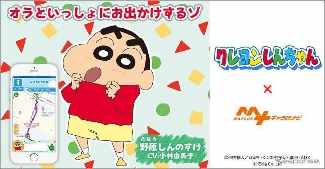 MAPLUSキャラdeナビにクレヨンしんちゃんが登場(c)臼井儀人/双葉社・シンエイ・テレビ朝日・ADK