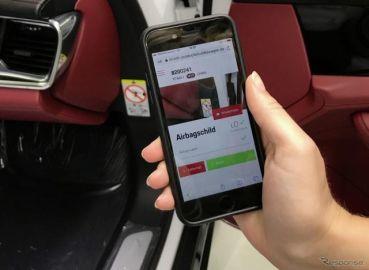VWグループ、画像認識とAIで生産性を向上…スマホで車両のラベルをスキャン