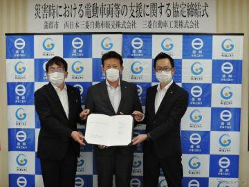 三菱自動車、愛知県蒲郡市と災害時協力協定を締結 全国55自治体目
