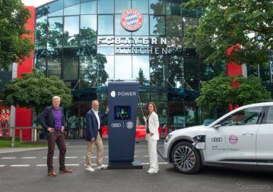サッカー FCバイエルン の施設にEV充電スポット…アウディが設置