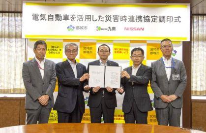 日産と宮崎県都城市など、EVを活用した「災害連携協定」を締結 全国44件目