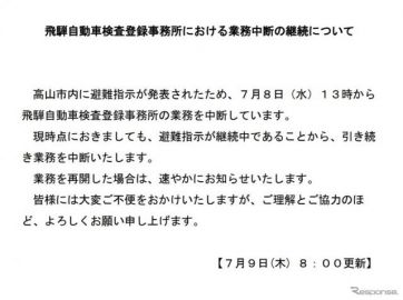 令和2年7月豪雨の避難指示で飛騨自動車検査登録事務所の業務を停止 岐阜運輸支局が代行