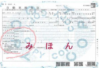 令和2年7月豪雨被害で車検証の有効期間を延長 岐阜県と大分県の一部を追加
