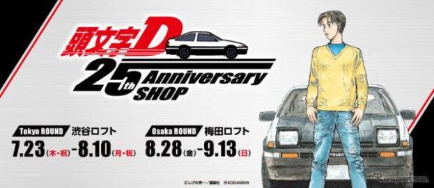 「頭文字D」連載25周年記念ショップ、渋谷・梅田ロフトに登場