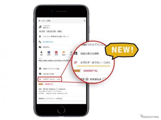 3つのキーワードだけで位置を特定、MapFanが新検索機能を公開