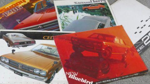 ローレルにブルーバード、時代を築きつつも消えた日産の名車たち【懐かしのカーカタログ】