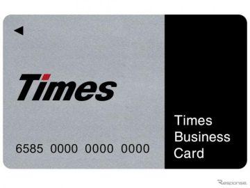 法人専用カード「タイムズビジネスカード」、発行枚数100万枚突破