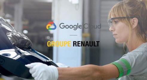ルノーグループとグーグル・クラウドが提携…生産設備やサプライチェーンのデジタル化を加速