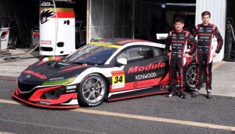 JVCケンウッド、SUPER GT GT300クラス参戦の「Modulo Drago CORSE」に協賛