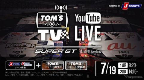 SUPER GT 開幕戦、トムス レースクイーン総出のオンライン配信やピットレポートも楽しめるYoutube生放送
