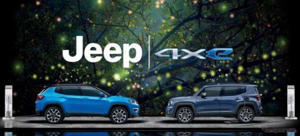ジープ初のPHV、レネゲード と コンパス …7月20日に実車をデジタル発表