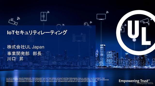 UL Japan 、IoT製品むけセキュリティ評価検証サービスを国内提供開始…グローバル展開や競合差別化で利点