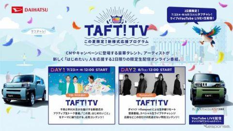 ダイハツ、新様式応援プログラム「TAFT! TV」配信…中川大志や千鳥、flumpoolが出演