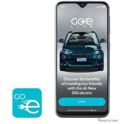 EV化のフィアット 500 新型、アプリでバーチャル体験…航続や充電性能など