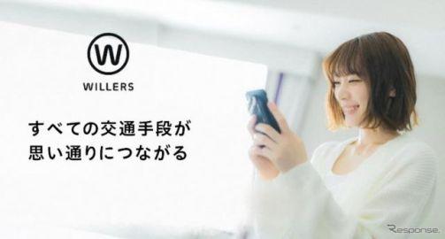 成田空港隣接の芝山町、交通渋滞解消などに向けウィラーと協働開始