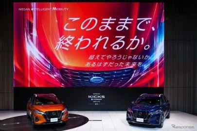 【日産 キックス 新型】e-POWERの走りを20-30代に訴求…発売3週間の受注は9000台に