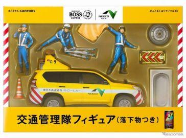 交通管理隊フィギュア(落下物つき)、世界でひとつ---NEXCO東日本×BOSS