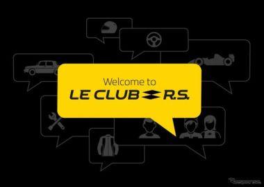 ルノースポール、「Le Club」立ち上げ…ファンのデジタルコミュニティに