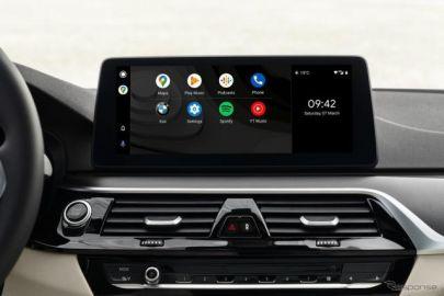 BMW、グーグル「Android Auto」採用…今夏生産車から