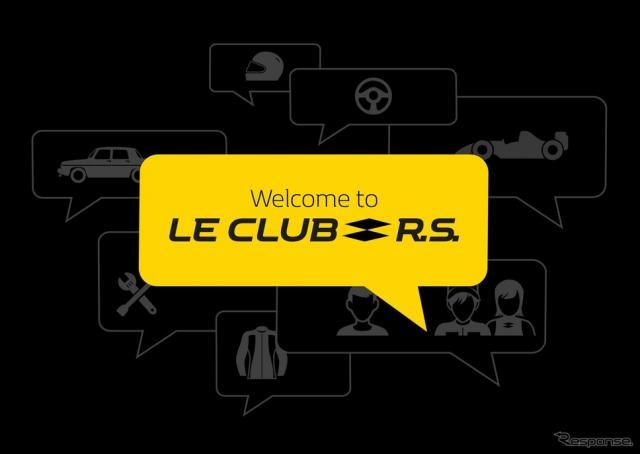 ルノースポールの「Le Club」《photo by Renault》