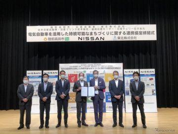 EVを活用した「持続可能なまちづくり」 日産と陸前高田市などが連携協定