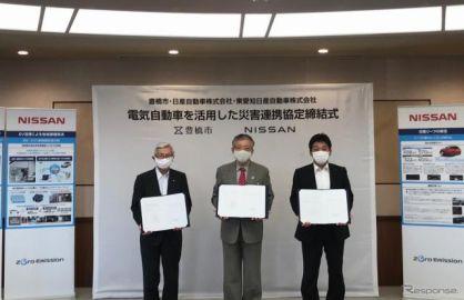 日産と豊橋市、EVを活用した「災害連携協定」を締結 愛知県初
