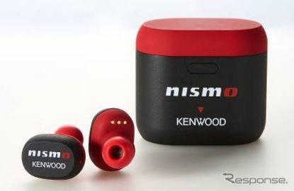 NISMO×KENWOOD コラボモデル、完全ワイヤレスイヤホンを500台限定で発売