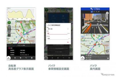ナビアプリ開発キット「NAVITIME SDK」、バイク・自転車のルート検索に対応