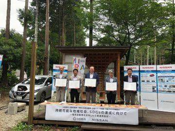 日産と小田原市、SDGs達成に向けEVを活用した連携協定を締結