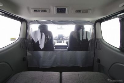 日産、感染症対策用「仕切りカーテン」発売 NV350キャラバン/NV200バネット対象