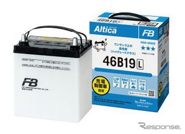 古河電池、市販向け自動車用バッテリー「アルティカ」シリーズをリニューアル