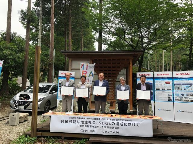 日産と小田原市、SDGs達成に向けEVを活用した連携協定を締結《写真提供 日産自動車》