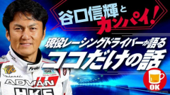 「谷口信輝とカンパイ!」現役レーサーとのオンライン飲み会を8月15日開催