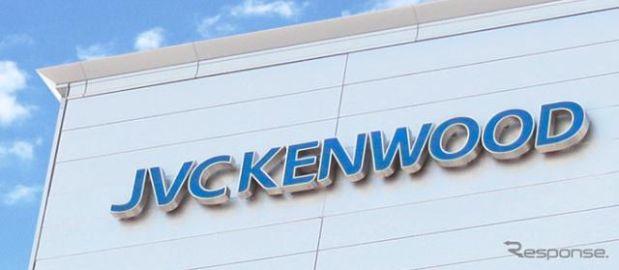 JVCケンウッド、最終赤字35億8400万円…自動車関連など販売縮小 2020年4-6月期決算