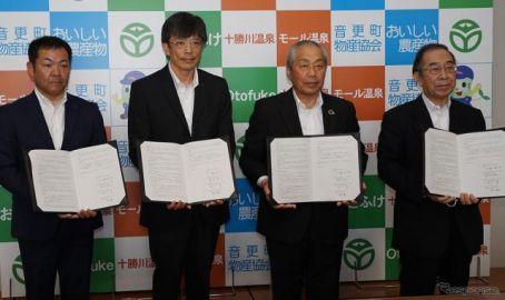 三菱自動車、北海道の開発拠点・音更町と災害時協力協定を締結