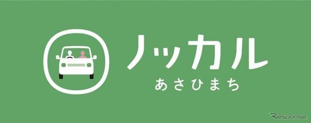 町民が町民を送迎するマッチングサービス、スズキと博報堂が富山県で実証実験開始