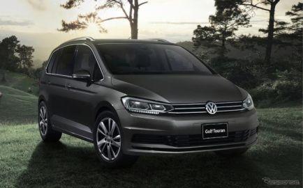 VW ゴルフ トゥーラン、利便性・快適性を高めた限定車発売へ パワーテールゲートなど装備