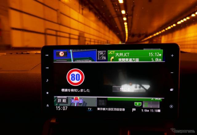 9インチスタイリッシュメモリーナビでは、センシングした交通規制情報が反映される《写真撮影 会田肇》