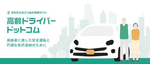 高齢ドライバーと家族のための総合情報サイト公開 トヨタモビリティ基金