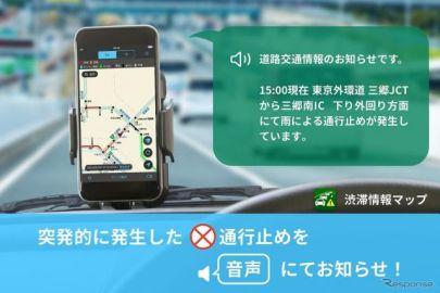 ナビタイム「渋滞情報マップ」、音声で道路交通情報を通知する新機能を追加