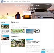 「レンタルキャンピングカーライフ」オープン、様々な条件でレンタカー店舗を検索・比較