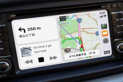 カーナビタイム、CarPlayダッシュボードに対応 画面切り替えなしで音楽や通話も利用可能