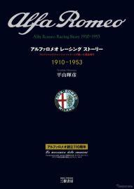 愛蔵版500部限定、アルファロメオのレース図鑑が刊行