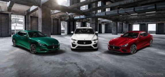 マセラティ 3車種にフェラーリ製の580馬力V8ツインターボ搭載…「トロフェオ」発表